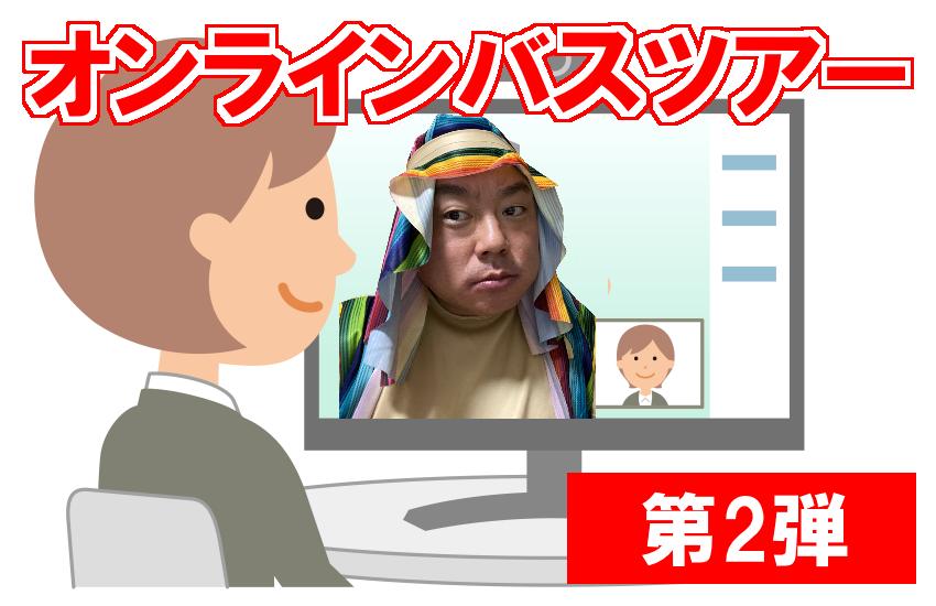 オンラインバスツアー