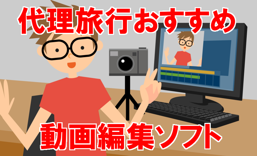 動画編集ソフト